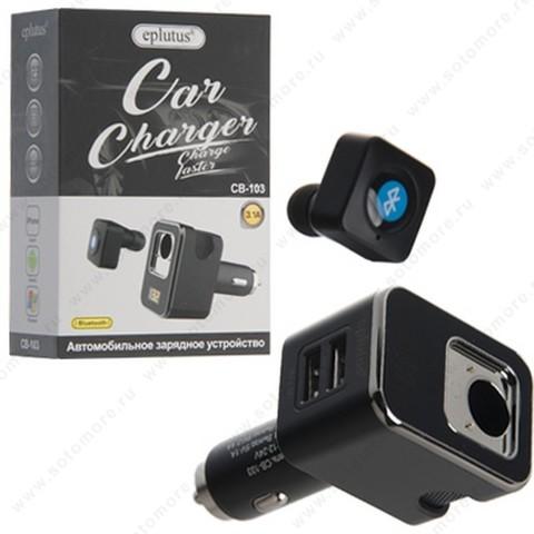 Автомобильная зарядка Eplutus CB-103 2xUSB 2.1A 5V + с Bluetooth гарнитура цифровой дисплей алюминиевый корпус CB-103 черный