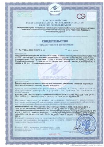 Дезинфицирующее средство АНОЛИТ АНК СУПЕР 5л