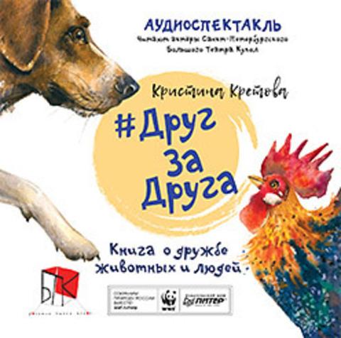 #ДругЗаДруга. Книга о дружбе животных и людей (аудиокнига)