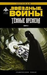 Комикс «Звездные войны. Темные времена. Книга 2»