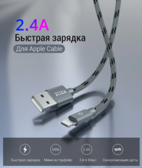 Зарядный шнур PZOZ  lightening для Iphone, Ipad