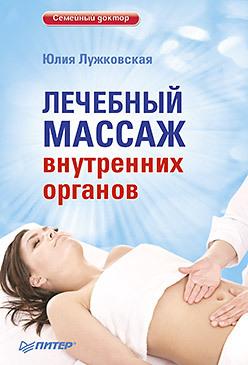 Лечебный массаж внутренних органов
