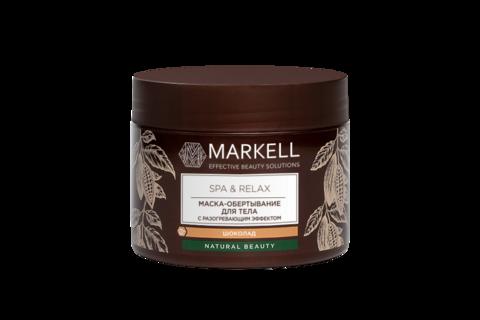 Markell Spa & Relax Маска-обертывание для тела с разогревающим эффектом шоколад 300мл