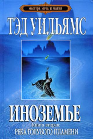 Книги: Тэд Уильямс Иноземье  Река голубого пламени