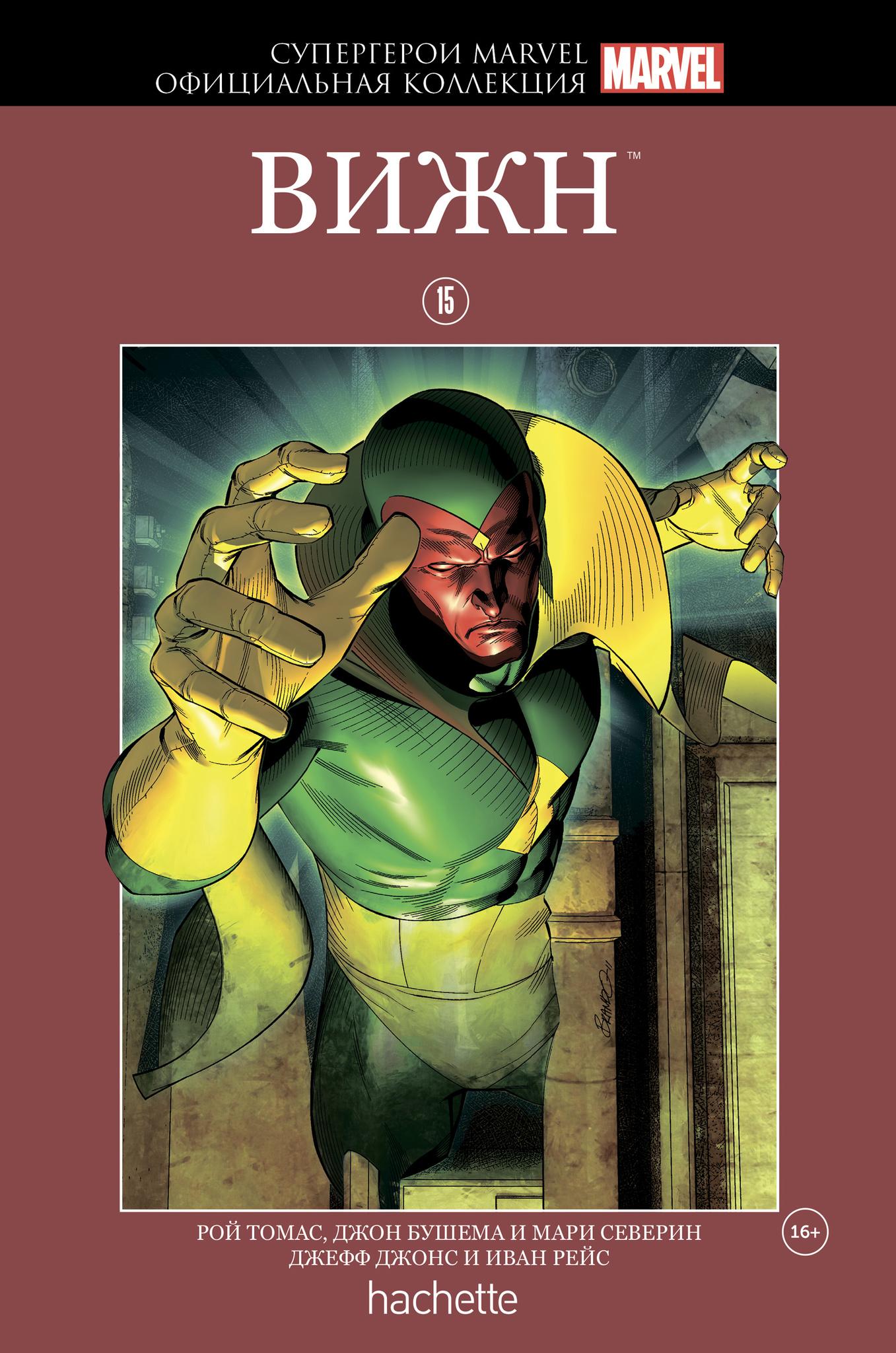 Супергерои Marvel. Официальная коллекция №15. Вижн