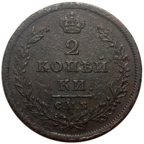 2 копейки. Александр I. СПБ-МК. 1811 год. VF-XF