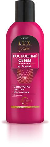 Витэкс Lux Volume Роскошный объем до 5 дней Сыворотка-филлер Mega-Объем для волос 200 мл