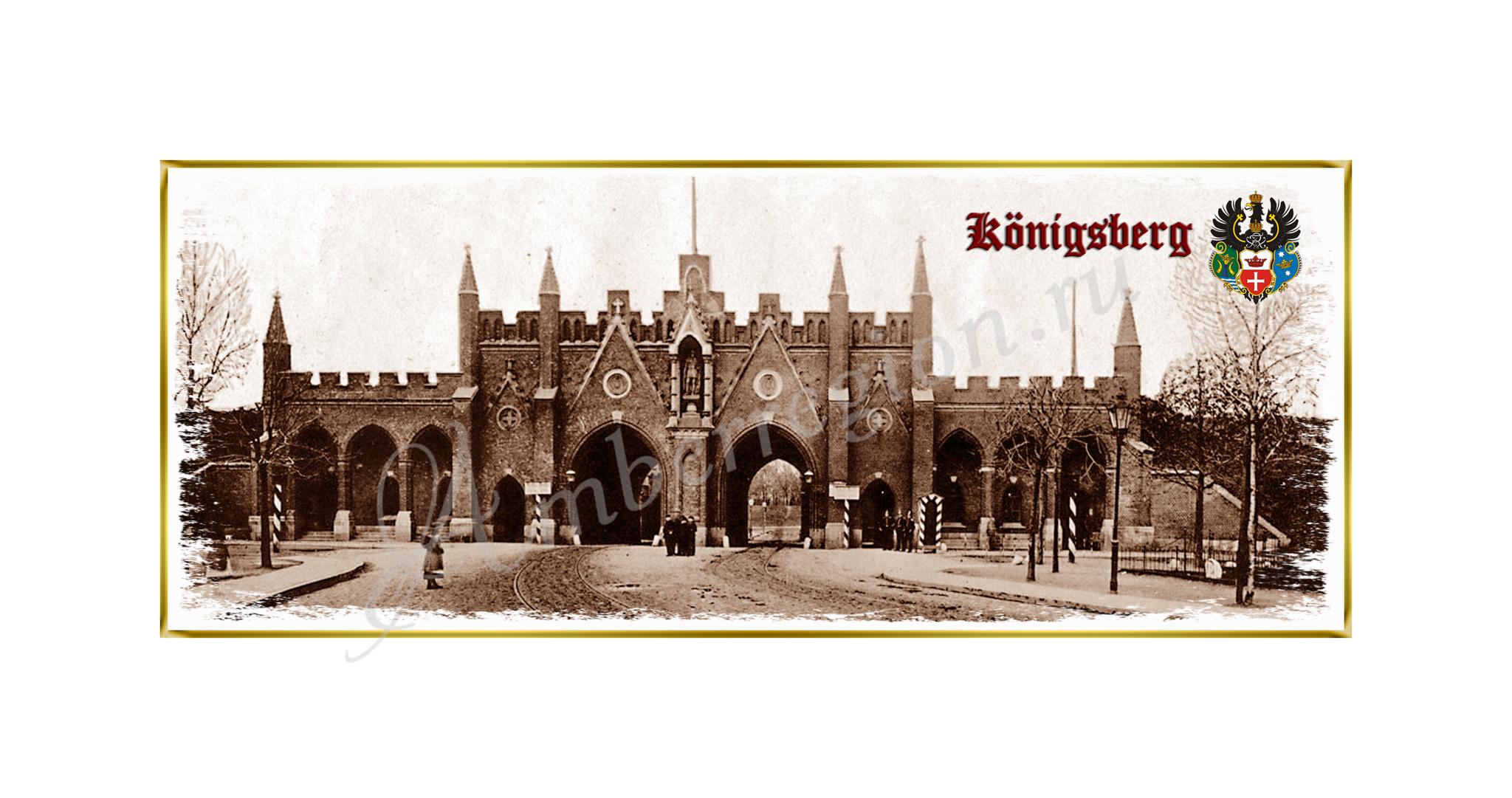 Открытка Кёнигсберг 1