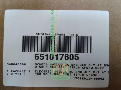 Модуль для стиральной машины Ардо - 546040800, 651017605