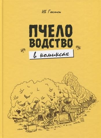 Пчеловодство в комиксах
