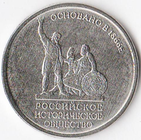 5 рублей 2016 Российское историческое общество