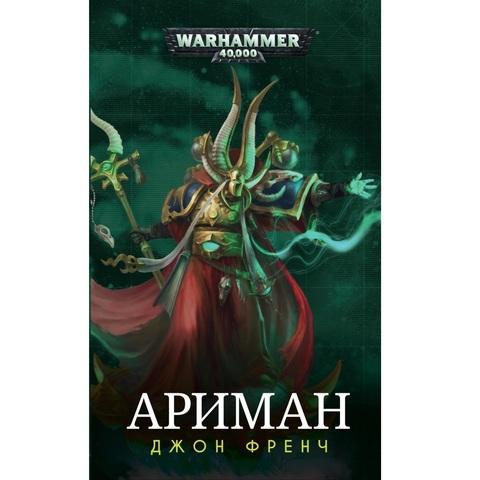 Ариман/Джон Френч/WarHammer 40000