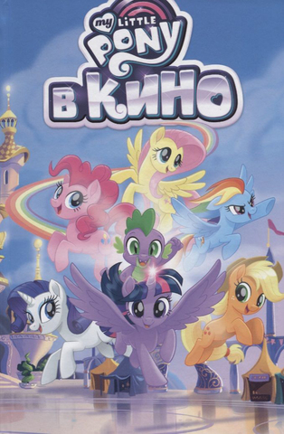 кн. My Little Pony в кино.