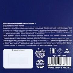 Жевательная резинка с шипучкой «XXL», 65 г.
