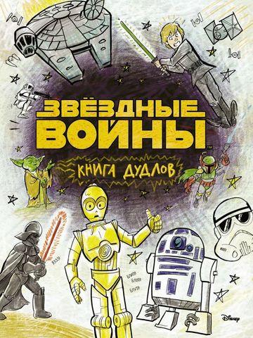 Звездные войны. Doodles. Книга дудлов