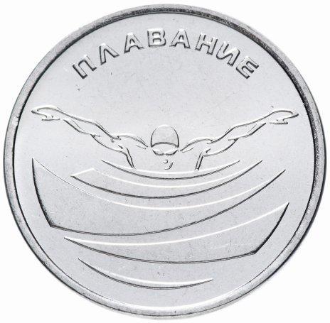 """1 рубль 2019 - """"Плавание"""".  Приднестровье"""