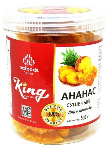 Натуральный сушёный ананас King, 500г.