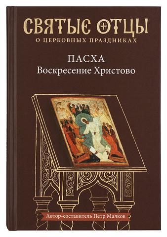 Пасха. Воскресение Христово. Антология святоотеческих проповедей