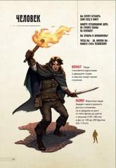 Dungeons & Dragons. Герои и их снаряжение