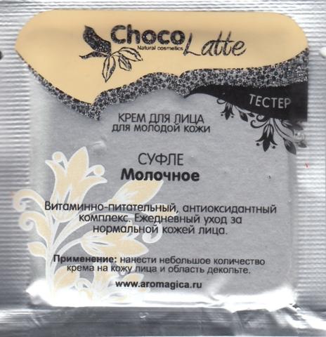 Тестер Крем для лица СУФЛЕ МОЛОЧНОЕ для нормальной кожи, 3g TM ChocoLatte