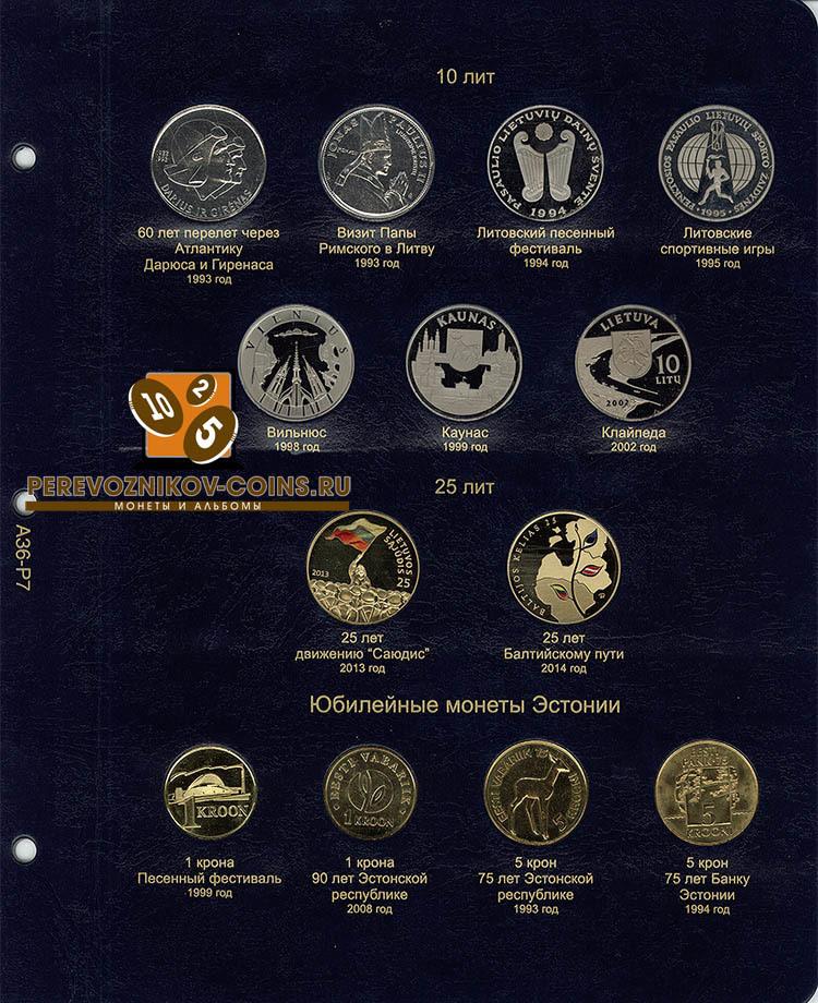Альбом для монет Прибалтики (Латвия, Литва, Эстония) КоллекционерЪ.