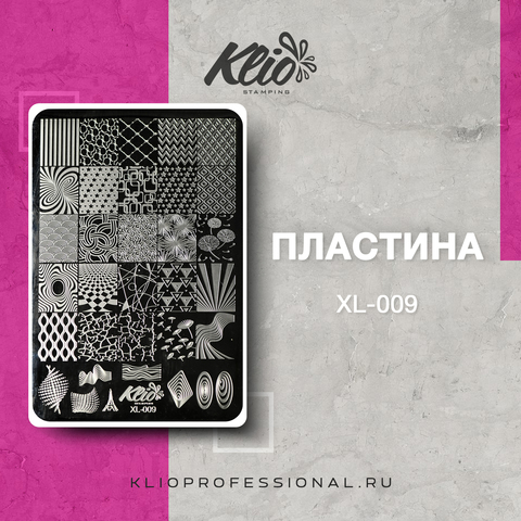 ПЛАСТИНА ДЛЯ СТЕМПИНГА KLIO PROFESSIONAL XL-009
