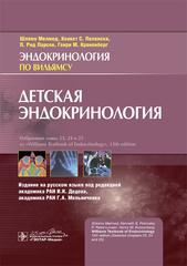 Детская эндокринология. Эндокринология по Вильямсу