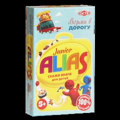 Alias Junior (компактный)