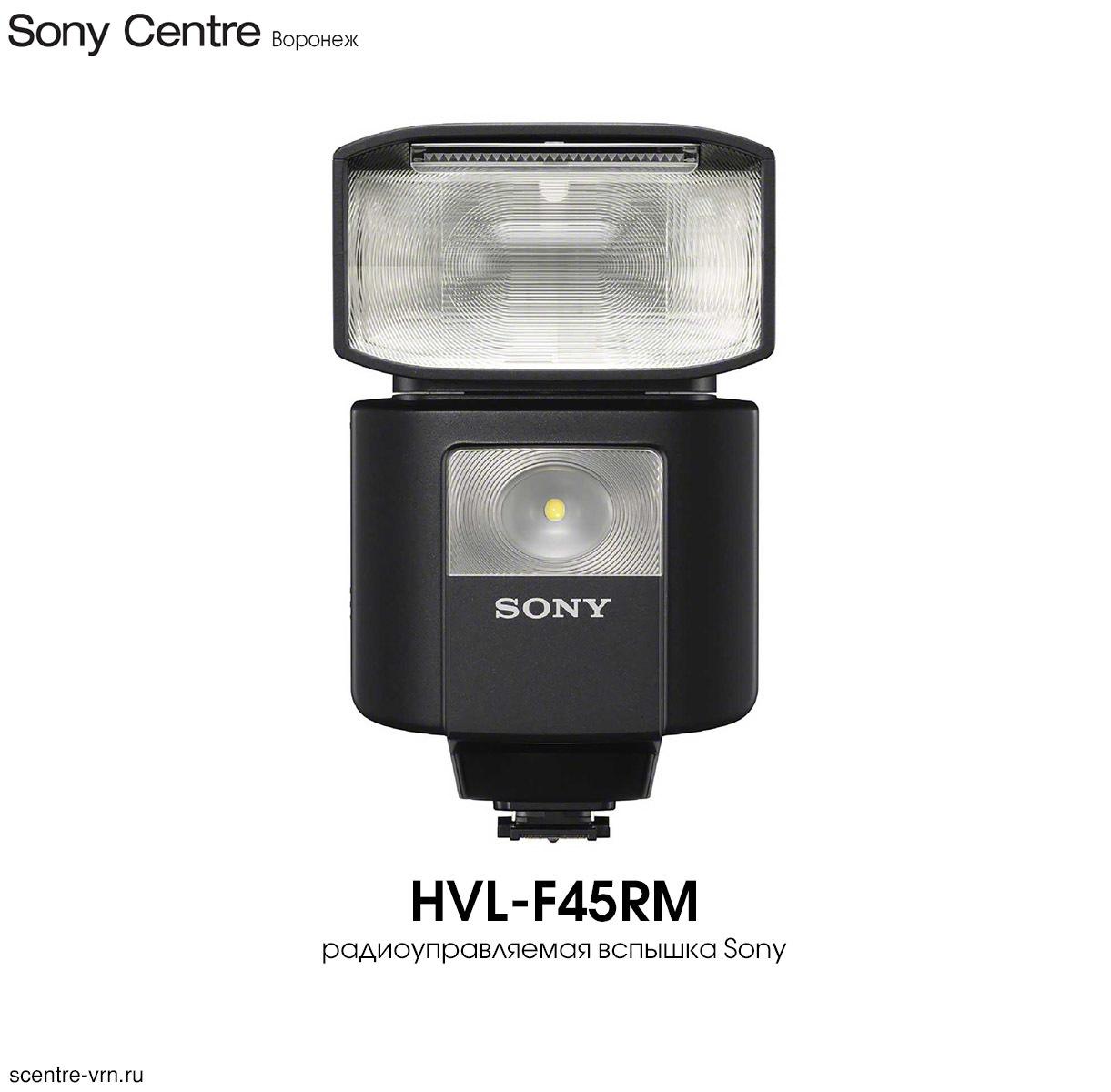 Sony HVL-F45RM купить в Sony Centre Воронеж