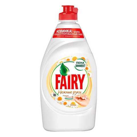 Моющее средство д/посуды Fairy  450мл нежные руки (в ассортименте)