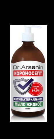 Мыло жидкое антисептическое с антибактериальным и противогрибковым действием КОРОНОСЕПТ Dr. Arsenin 500 мл санация 99,9% НИИ Натуротерапии