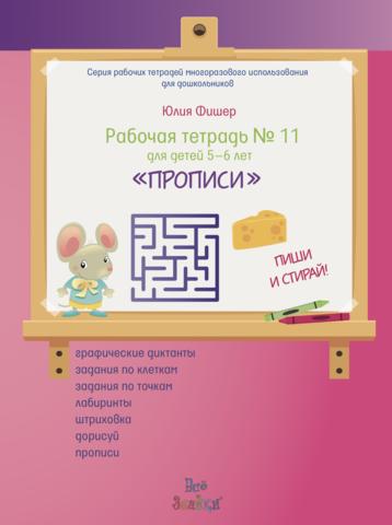 Рабочая тетрадь Юлии Фишер № 11 для детей 5-6 лет Прописи