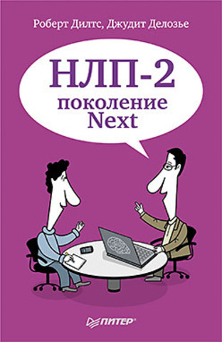 НЛП-2: поколение Next