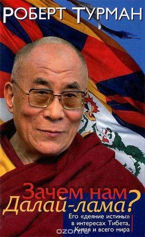 Зачем нам Далай-лама? Роберт Турман