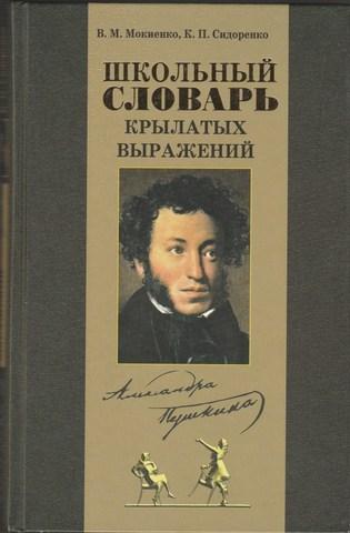 Школьный словарь крылатых выражений Пушкина