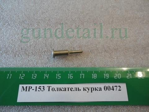 толкатель курка мр153