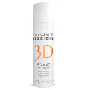 Крем-эксперт для кожи вокруг глаз ANTI-STRESS глобальный уход, Medical Collagene 3D