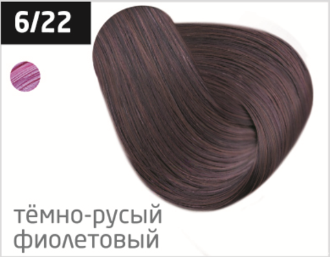 OLLIN color 6/22 темно-русый фиолетовый 60мл перманентная крем-краска для волос