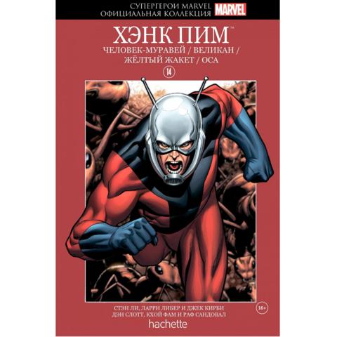 Супергерои Marvel. Официальная коллекция №14 Хенк Пим