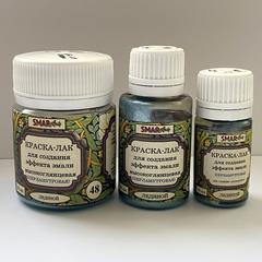 Краска-лак SMAR для создания эффекта эмали, Перламутровая. Цвет №48 Ледяной