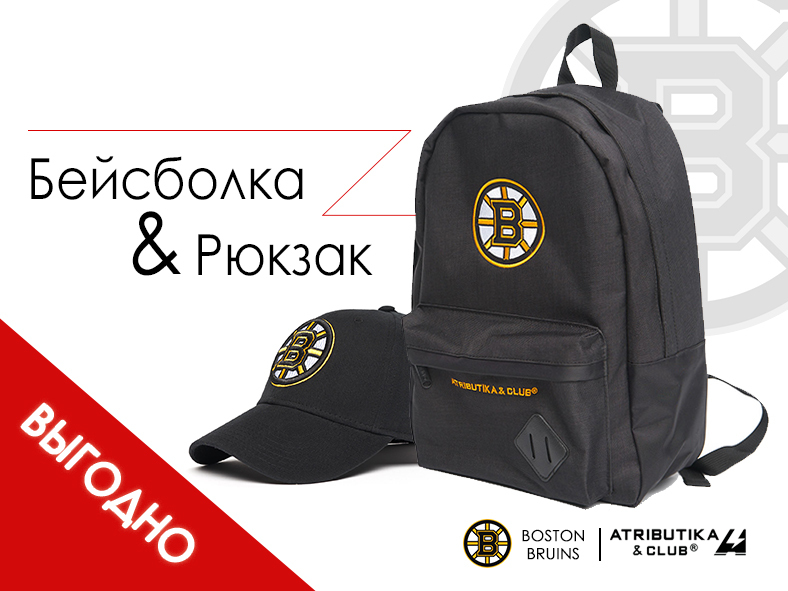 Комплект НХЛ Бостон Брюинз (бейсболка и рюкзак)