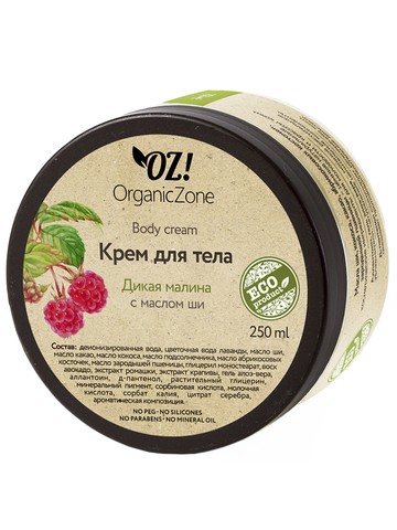 Крем для тела «Дикая малина» OrganicZone
