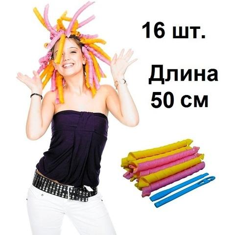 ВОЛШЕБНЫЕ БИГУДИ MAGIC LEVERAGE 16шт х 50 см