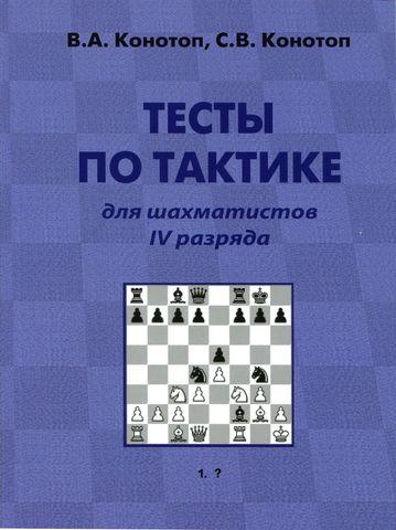 Электронная книга Тесты по тактике для шахматистов IV разряда. PDF файл