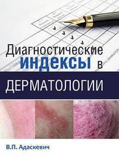 Диагностические индексы в дерматологии (электронная книга)
