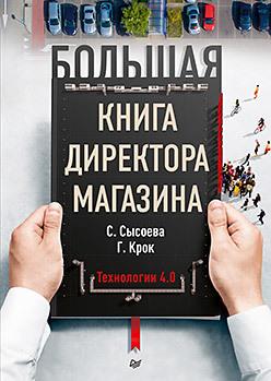 Большая книга директора магазина. Технологии 4.0