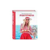 Пастапаста, артикул 978-5-699-81383-4, производитель - Издательство Эксмо
