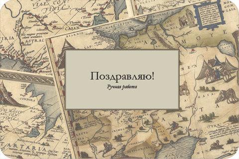 Наклейка на коробку Старинные карты