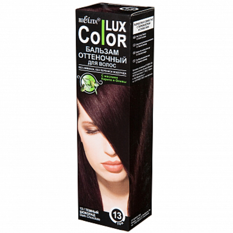 Белита Color Lux Оттеночный бальзам для волос тон 13 100мл