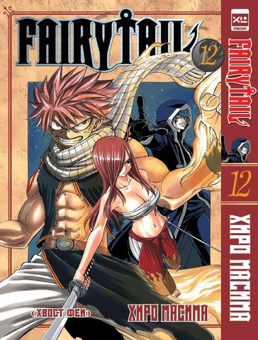 Fairy Tail. Хвост Феи. Том 12